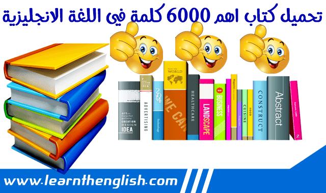 تحميل كتاب اهم 6000 كلمة في اللغة الانجليزية