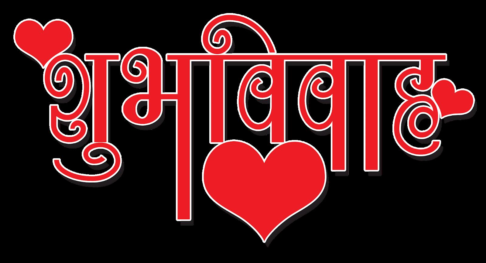 Aarti Sangrah Clipart Logos Shubh Vivah