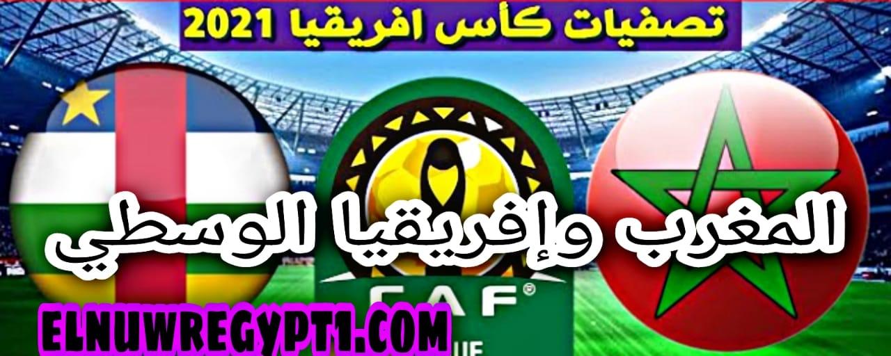 ننشر ~ لكم موعد مباراة منتخب المغرب ومنتخب جمهورية إفريقيا الوسطي اليوم 13-11-2020 تصفيات كأس امم افريقيا