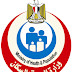 عاجل وزارة الصحة تعلن عن تسجيل 1367 حالة جديدة ووفاة 34 حاله جديدة 30/5/2020