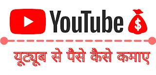YouTube se paise kaise kamaye , यूट्यूब से पैसे कैसे कमाए