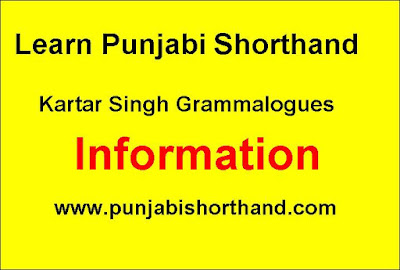 Kartar Singh Grammalogues