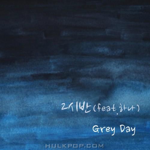 Grey Day – 2시반 – Single