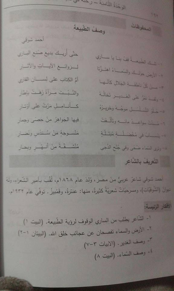 """شرح قصيدة """"وصف الطبيعة """" لمادة اللغة العربية"""