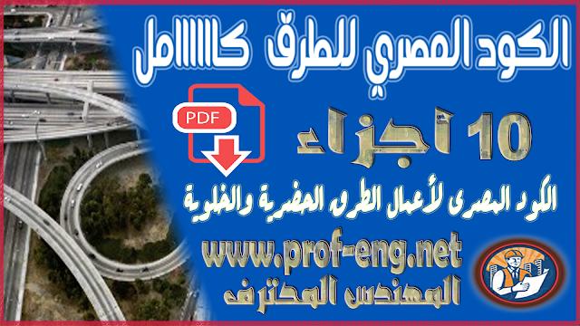 كود الطرق كامل | 10 أجزاء | الكود المصري لأعمال الطرق الحضرية والخلوية
