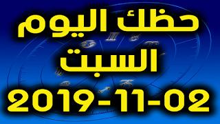 حظك اليوم السبت 02-11-2019 -Daily Horoscope