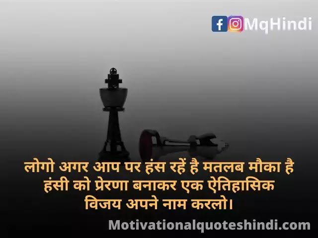 Winning Quotes In Hindi