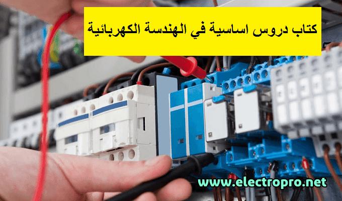 كتاب دروس اساسية في الهندسة الكهربائية