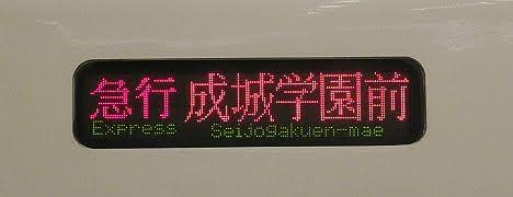 小田急電鉄 急行 成城学園前行き4 8000形フルカラーLED・3色LED