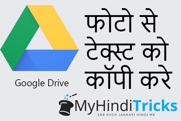 google-drive-tricks