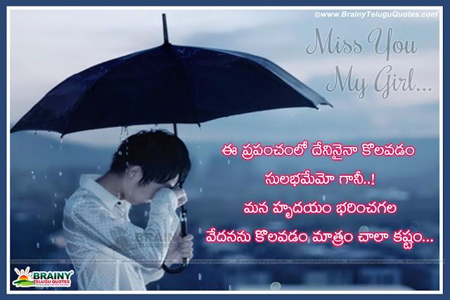 Missing You Quotes In Telugu-Love Sad Quotes In Telugu