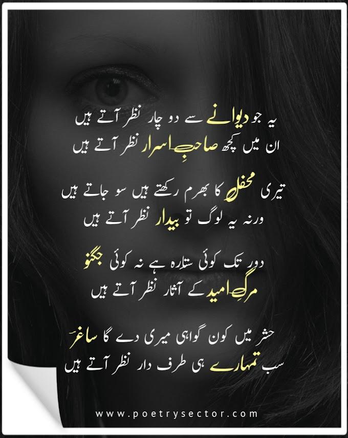 Yeh Jo Deewane Se Do Char Nazar Aate Hain ||| Saghar Siddiqui Ghazal