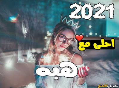 2021 احلى مع هبه