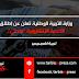 """وزارة التربية الوطنية تعلن عن إطلاق الخدمة الإلكترونية """"منحتي"""""""
