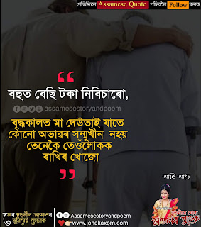 best thought in assamese