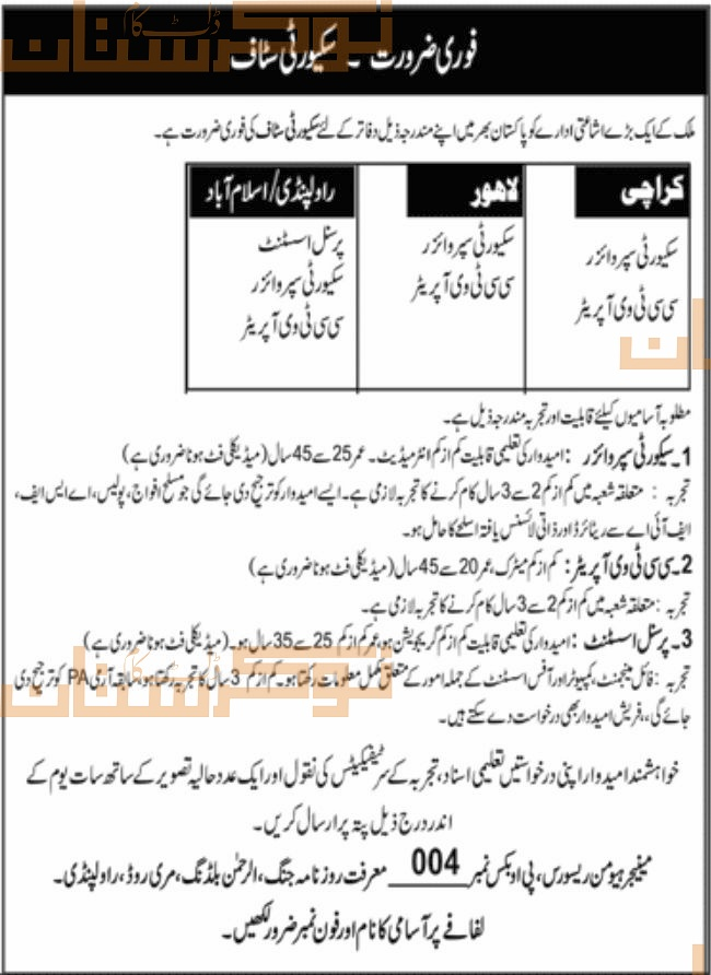 private,press po box 004,security supervisor, cctv camera operator, personal assistant,latest jobs,last date,requirements,application form,how to apply, jobs 2021,