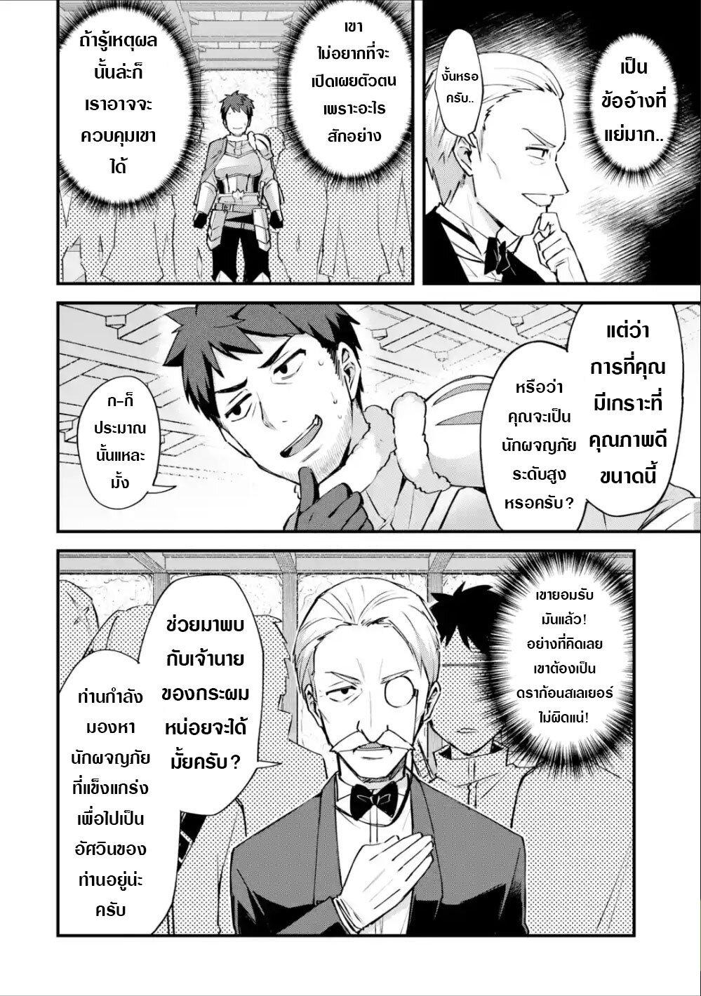 อ่านการ์ตูน Nido Tensei Shita Shounen wa S Rank Boukensha Toshite Heion ni Sugosu-zense ga kenja de eiyuu datta boku wa raisede wa jimini ikiru ตอนที่ 8 หน้าที่ 9