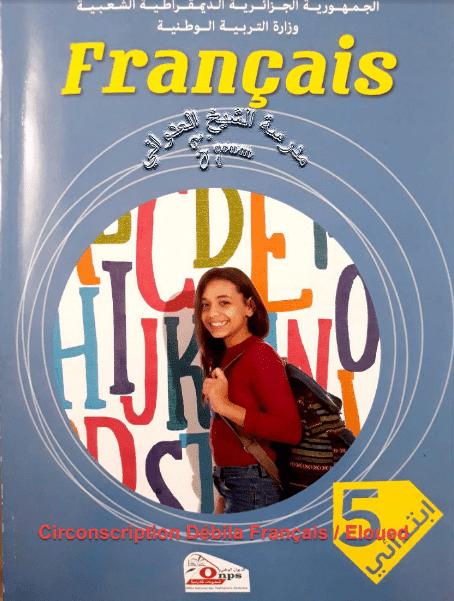 كتاب اللغة الفرنسية للسنة الخامسة إبتدائي الجيل الثاني PDF
