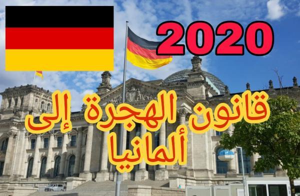 قانون ألماني جديد لجلب مئات الآلاف من العمال من خارج الاتحاد الأوروبي سيدخل حيز التنفيذ مارس المقبل