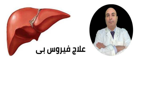 فيروس,فيروس بي,علاج,علاج فيروس بي,علاج فيروس سي,الكبد الوبائي,الكبد,فيرس بي,الكبدي,فيروس b,فيروس الكبد,علاج فيروس بى,علاج فيرس بى,التهاب كبدى,أمراض,التهاب الكبد,علاج فيرس بي,تليف الكبد,علاج فيرس,فيروس بى, احسن دكتور كبد فى مصر, افضل دكتور كبد فى مصر, افضل طبيب كبد فى مصر