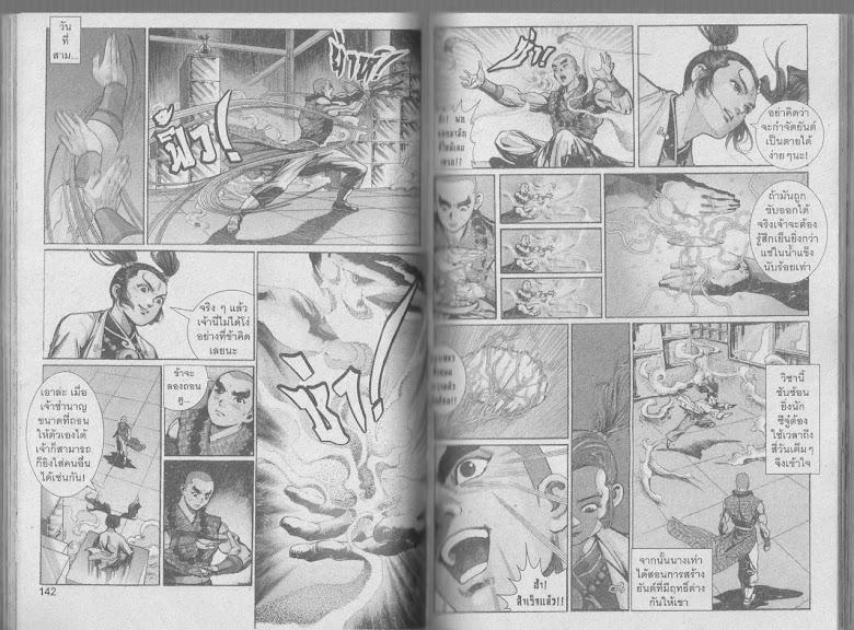 Demi Gods & Semi Devils - หน้า 70
