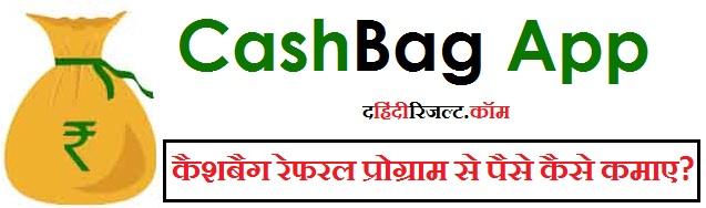 CashBag Referral Program से पैसे कैसे कमाए