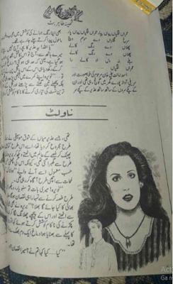 Surkh gulabon ka mausam by Samina Tahir Butt Online Reading