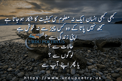 Life Quotes in Urdu
