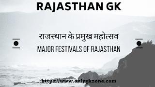 Major-festivals-of-Rajasthan
