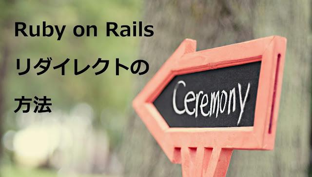 Ruby on Rails リダイレクトの方法