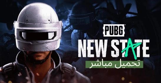 رابط تحميل لعبة PUBG NEW STATE للاندرويد من ميديا فاير مباشر
