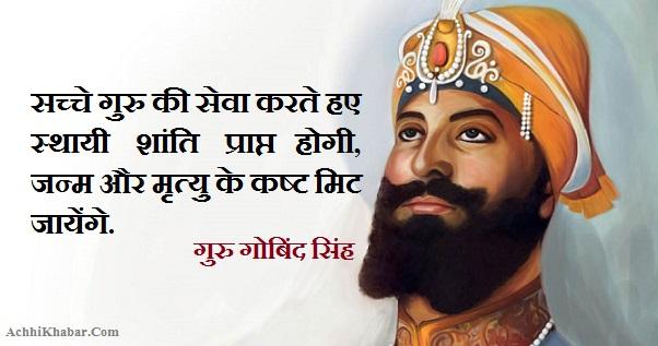 Guru Gobind Singh Birthday 2021