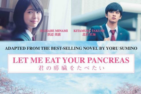Streaming dan Download Film Let Me Eat Your Pancreas (2017) Subtitle Indonesia