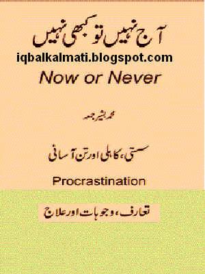 Aaj Nahi To Kabhi Nahi by Muhammad Basheer Juma