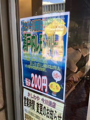 冷たい今川焼きのポスター