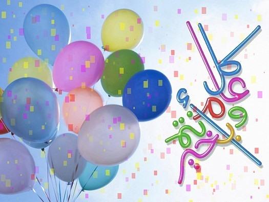 رسائل تهنئة عيد الفطر المبارك 2019 | أحدث وأجدد الرسائل لعيد الفطر