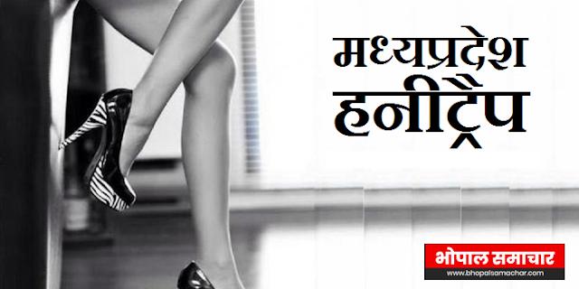भोपाल में एक और हनीट्रैप रैकेट का खुलासा, लड़की गिरफ्तार | BHOPAL NEWS