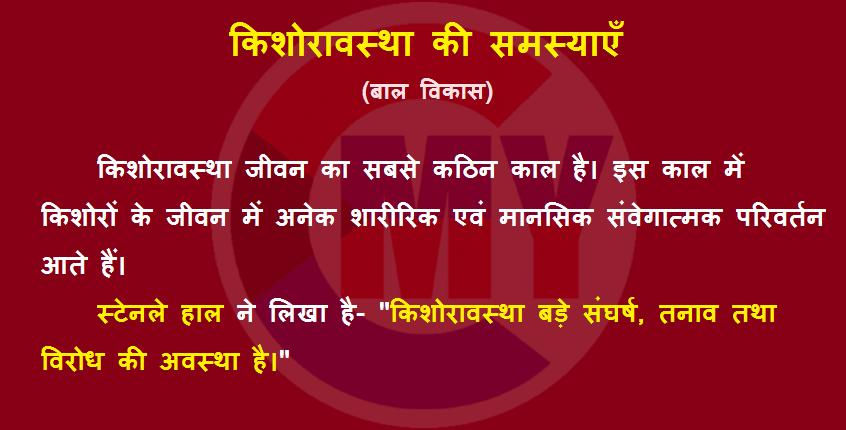 Kishoravastha Ki Samasya