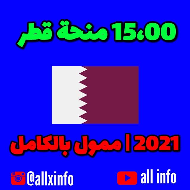 15،00 منحة قطر في عام 2021 | ممول بالكامل