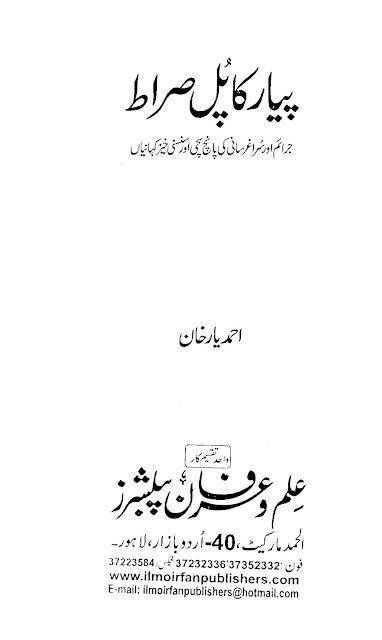 best urdu novels, free urdu novels, Novels, Urdu, Urdu Books, Urdu novels, Story, Ahmed Yar khan,PDF