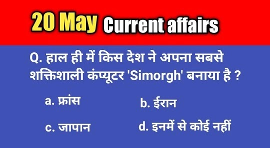 National and international current affairs in hindi  20 मई 2021 current affairs- Today current affairs in hindi