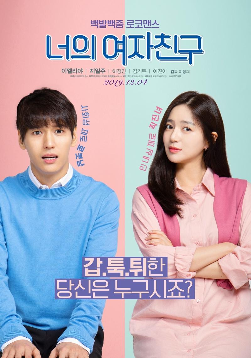 Sinopsis Film Korea: My Bossy Girl (2019)