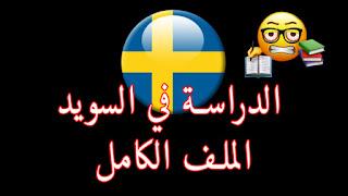 مراحل دراسة اللغة السويدية للقادمين الجدد في السويد