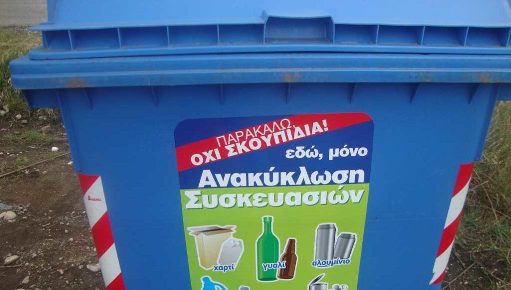 Ανακοίνωση Δήμου Τυρνάβου για αποκομιδή ανακυκλώσιμων υλικών