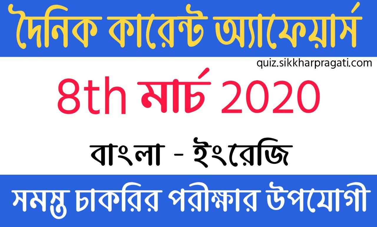 Current Affairs In Bengali And English 8th March 2020