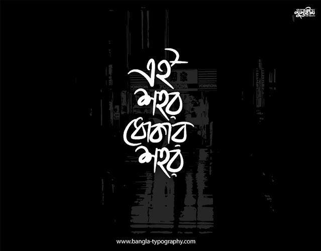 See the best Bengali typography, Bangla Lettering design. font. bangla font. bangladesh. bangla logo. এই শহর ধোকার শহর. alone typography