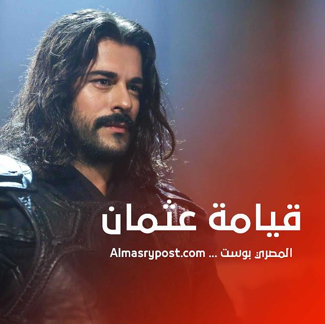 المسلسل التركي قيامة عثمان
