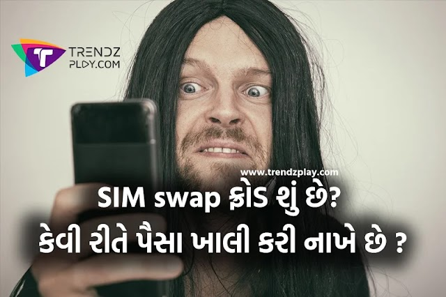 What is SIM Swap Fraud? How to stay safe
