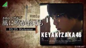 欅坂46「風に吹かれても」リリース記念 MV&メイキング特集 171028