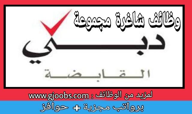 مجموعة دبي القابضة تعلن عن عدد من الوظائف الشاغرة إمارتيين وغيرهم